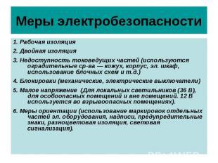 Меры электробезопасности 1. Рабочая изоляция 2. Двойная изоляция 3. Недоступност