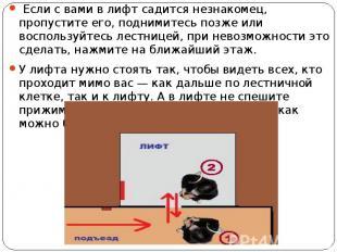 Если с вами в лифт садится незнакомец, пропустите его, поднимитесь позже или вос