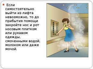 Если самостоятельно выйти из лифта невозможно, то до прибытия помощи закро