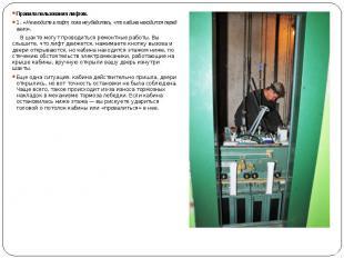 Правила пользования лифтом. Правила пользования лифтом. 1. «Не входите в лифт, п