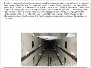 4. «При остановке кабины между этажами не пытайтесь самостоятельно из нее выйти