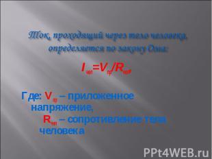 Iчел=Vпр/Rчел, Iчел=Vпр/Rчел, Где: Vпр – приложенное напряжение, Rчел – сопротив