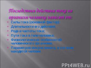 Силы тока (основной фактор); Длительности его действия; Рода и частоты тока; Пут