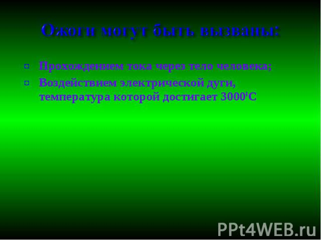 Прохождением тока через тело человека; Прохождением тока через тело человека; Воздействием электрической дуги, температура которой достигает 30000С