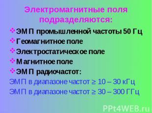 ЭМП промышленной частоты 50 Гц ЭМП промышленной частоты 50 Гц Геомагнитное поле