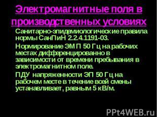 Санитарно-эпидемиологические правила нормы СанПиН 2.2.4.1191-03. Санитарно-эпиде