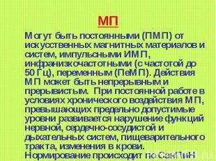 Могут быть постоянными (ПМП) от искусственных магнитных материалов и систем, имп