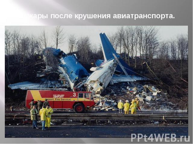 Пожары после крушения авиатранспорта.
