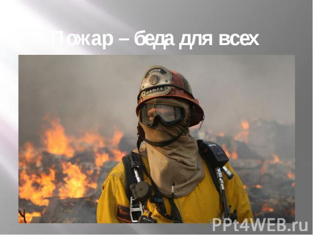 Пожар – беда для всех