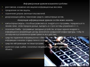 Информационным оружием называются средства: Информационным оружием называются ср