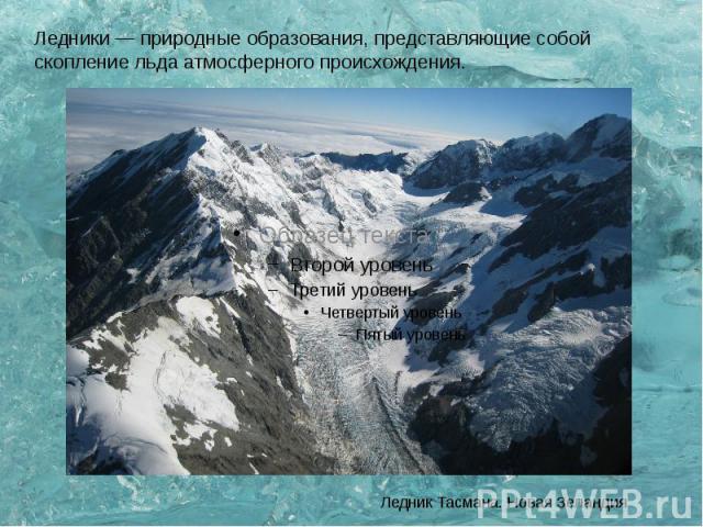 Ледники — природные образования, представляющие собой скопление льда атмосферного происхождения.
