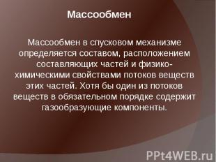 Массообмен Массообмен в спусковом механизме определяется составом, расположением