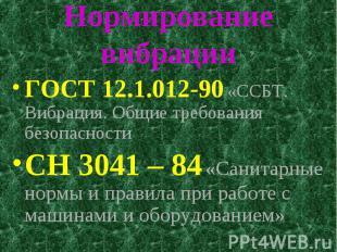 Нормирование вибрации ГОСТ 12.1.012-90 «ССБТ. Вибрация. Общие требования безопас
