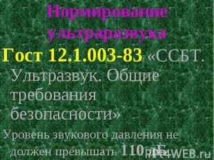Нормирование ультраразвука Гост 12.1.003-83 «ССБТ. Ультразвук. Общие требования