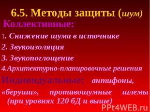 6.5. Методы защиты (шум) Коллективные: 1.Снижение шума в источнике 2. Звук