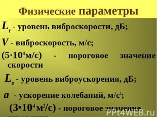 Физические параметры Lv - уровень виброскорости, дБ; V - виброскорость, м/с; (5·