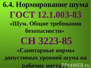 6.4. Нормирование шума ГОСТ 12.1.003-83 «Шум. Общие требования безопасности» СН