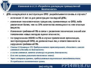 ДПБ находящегося в эксплуатации ОПО разрабатывается вновь в случаях:* ДПБ находя