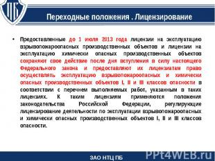 Предоставленные до 1 июля 2013 года лицензии на эксплуатацию взрывопожароопасных