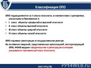 ОПО подразделяются на 4 класса опасности, в соответствии с критериями, указанным