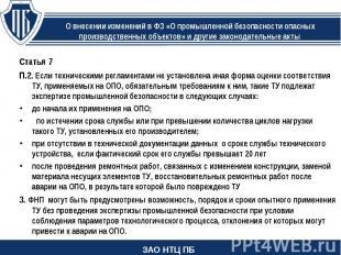 Статья 7 П.2. Если техническими регламентами не установлена иная форма оценки со