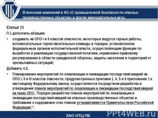 Статья 10 П.1 дополнить абзацем: создавать на ОПО I и II классов опасности, на к