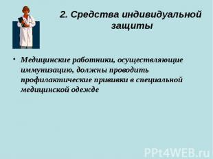 2. Средства индивидуальной защиты Медицинские работники, осуществляющие иммуниза