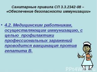 Санитарные привила СП 3.3.2342-08 – «Обеспечение безопасности иммунизации» 4.2.