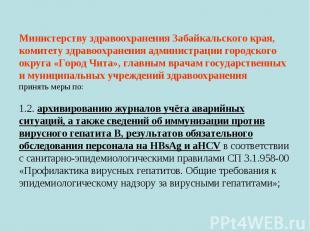 Министерству здравоохранения Забайкальского края, комитету здравоохранения админ