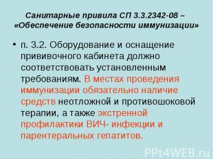 Санитарные привила СП 3.3.2342-08 – «Обеспечение безопасности иммунизации» п. 3.