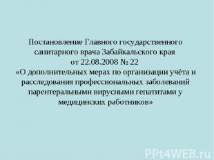 Постановление Главного государственного санитарного врача Забайкальского края от