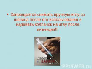 Запрещается снимать вручную иглу со шприца после его использования и надевать ко