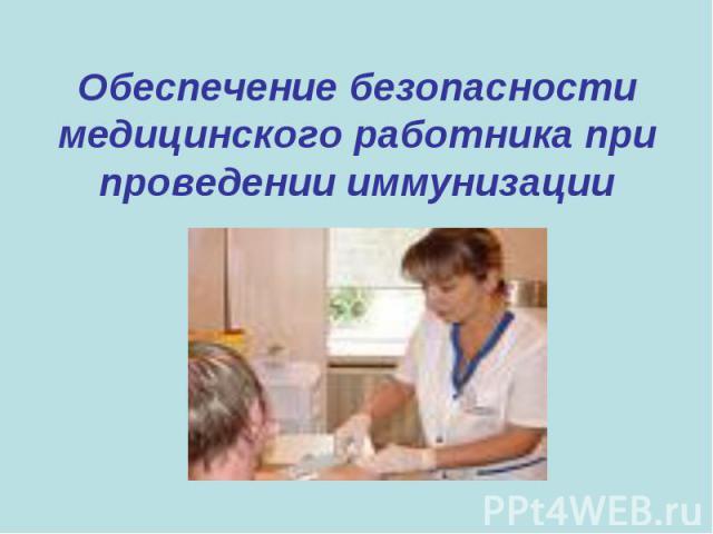 Обеспечение безопасности медицинского работника при проведении иммунизации