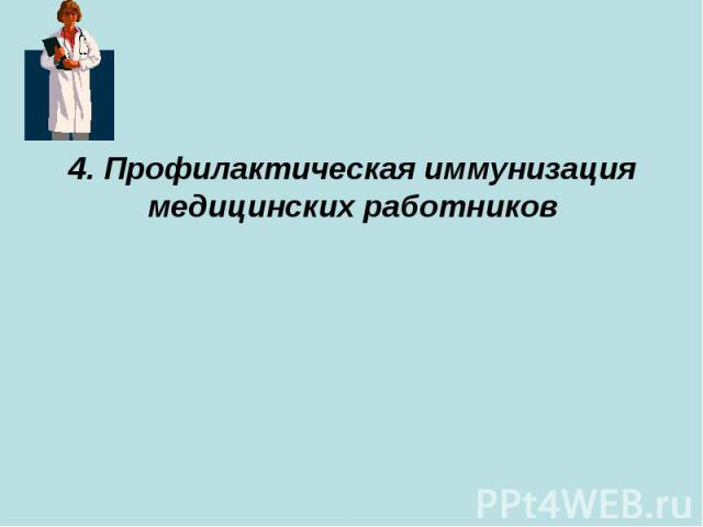 4. Профилактическая иммунизация медицинских работников