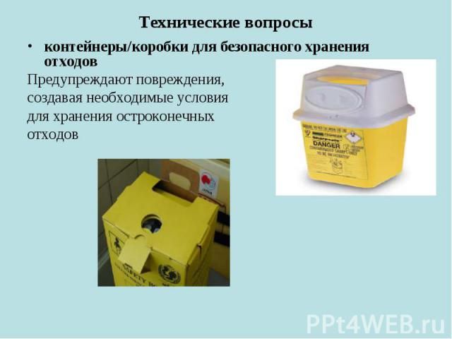 Технические вопросы контейнеры/коробки для безопасного хранения отходов Предупреждают повреждения, создавая необходимые условия для хранения остроконечных отходов