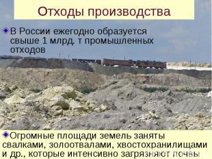 В России ежегодно образуется свыше 1 млрд. т промышленных отходов В России ежего