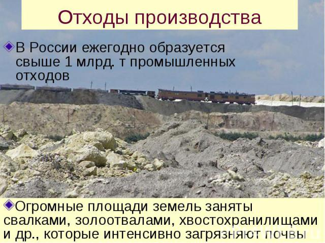 В России ежегодно образуется свыше 1 млрд. т промышленных отходов В России ежегодно образуется свыше 1 млрд. т промышленных отходов