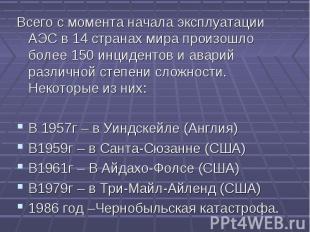 Всего с момента начала эксплуатации АЭС в 14 странах мира произошло более 150 ин