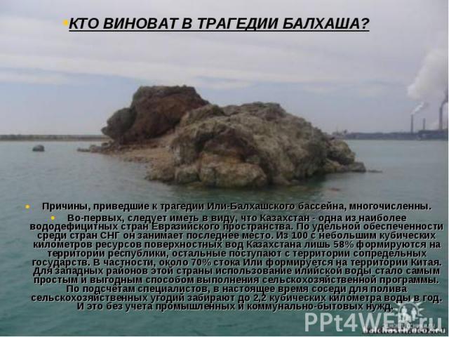 Причины, приведшие к трагедии Или-Балхашского бассейна, многочисленны. Во-первых, следует иметь в виду, что Казахстан - одна из наиболее вододефицитных стран Евразийского пространства. По удельной обеспеченности среди стран СНГ он занимает последнее…