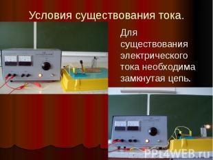 Условия существования тока.