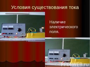 Условия существования тока