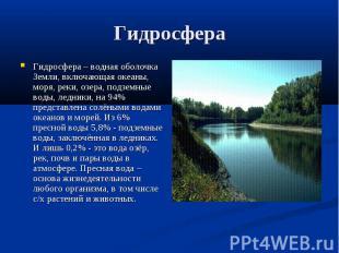 Гидросфера Гидросфера – водная оболочка Земли, включающая океаны, моря, реки, оз