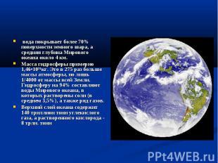 вода покрывает более 70% поверхности земного шара, а средняя глубина Миров