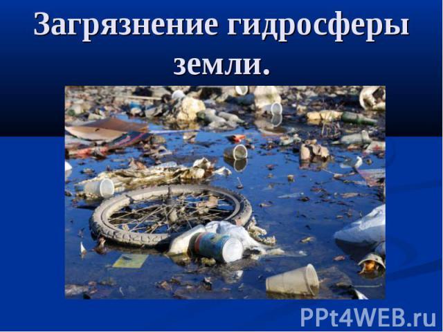 Загрязнение гидросферы земли.
