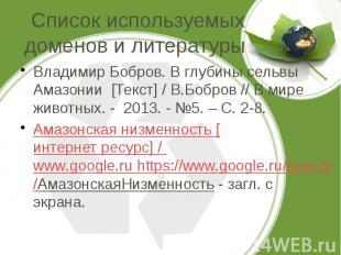 Список используемых доменов и литературы Владимир Бобров. В глубины сельвы Амазо