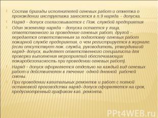 Состав бригады исполнителей огневых работ и отметка о прохождении инструктажа за
