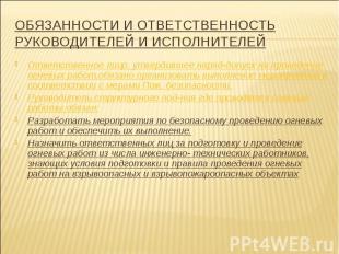 Ответственное лицо, утвердившее наряд-допуск на проведение огневых работ,обязано