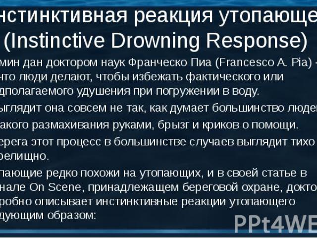 Термин дан доктором наук Франческо Пиа (Francesco A. Pia) - это то, что люди делают, чтобы избежать фактического или предполагаемого удушения при погружении в воду. Термин дан доктором наук Франческо Пиа (Francesco A. Pia) - это то, что люди делают,…
