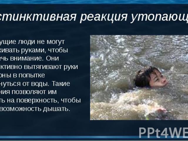 3. Тонущие люди не могут размахивать руками, чтобы привлечь внимание. Они инстинктивно вытягивают руки в стороны в попытке оттолкнуться от воды. Такие движения позволяют им всплыть на поверхность, чтобы иметь возможность дышать. 3. Тонущие люди не м…