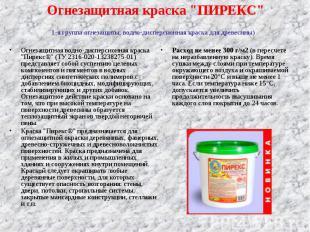 """Огнезащитная водно-дисперсионная краска """"Пирекс®"""" (ТУ 2316-020-1323827"""